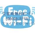 覚えておきたい!「00000JAPAN(ファイブゼロジャパン)」災害時活躍の無料wi-fi