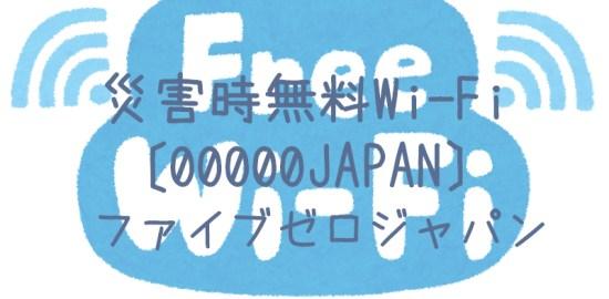 災害時無料公衆無線LAN「00000JAPAN(ファイブゼロジャパン)」
