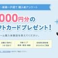 お家を購入したらsuumoアンケートで5000円ギフトカード ※受付期間 2019/11/20(水)~2020/3/17(火)版