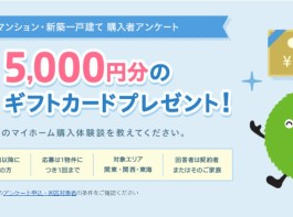 suumoアンケート ギフトカードプレゼント