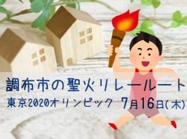 調布市の聖火リレールート 東京2020オリンピック