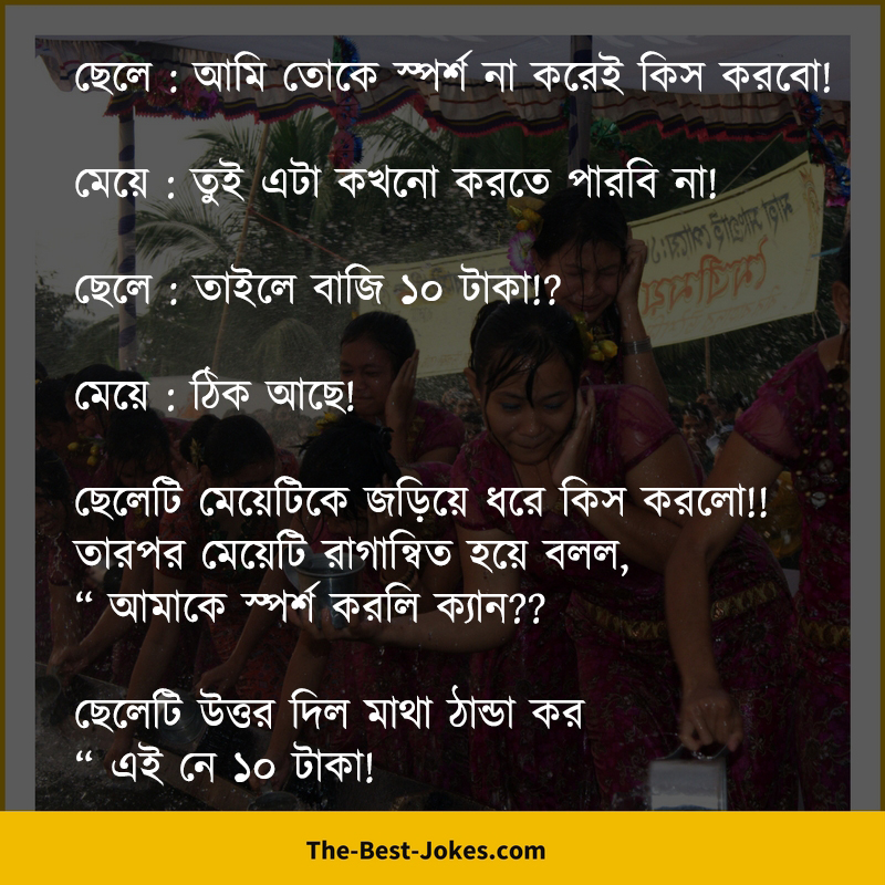Adult Bengali Jokes OneLiners for Readers from Bangladesh