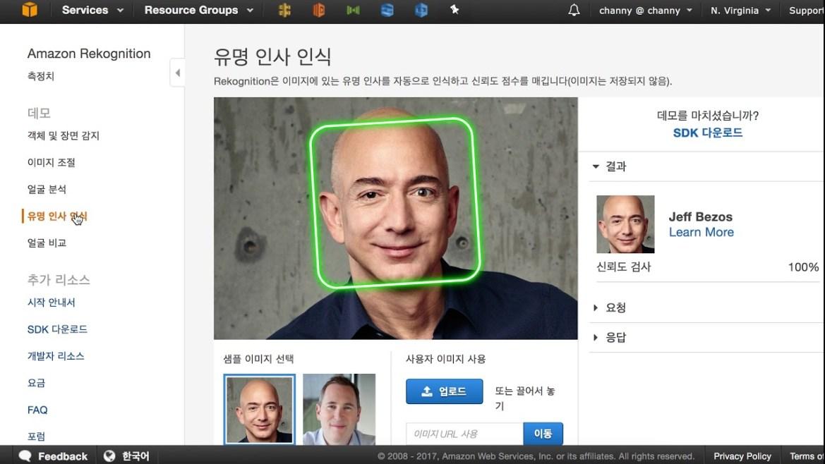 El reconocimiento facial de Amazon identificará el miedo | TBF