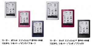 Sony Reader coming to Japan on 10 December e-Reading Hardware