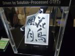 """Sony to Launch 13.3"""" E-ink Writing Slate in Japan (Photos) e-Reading Hardware"""