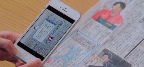 New Augmented Reality App Makes Japanese Newspaper into a Game for Kids e-Reading Hardware