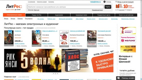 Russian eBookstore LitRes Raises $5 Million, Continues Fight Against eBook Piracy eBookstore