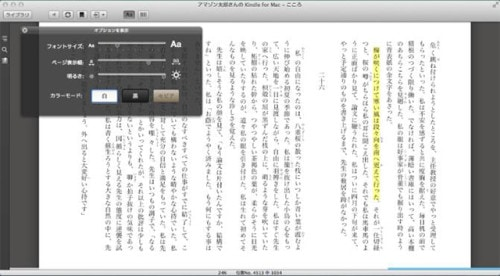 Kindle for OSX Launches in Japan Amazon e-Reading Software Kindle (platform)