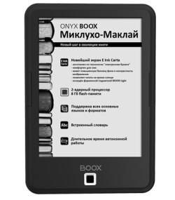 Onyx Boox Maclay Android eReader Launches in Russia e-Reading Hardware
