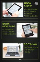 """Onyx to Unveil E-ink Netbook, 10.3"""" Boox Note Later This Week e-Reading Hardware"""