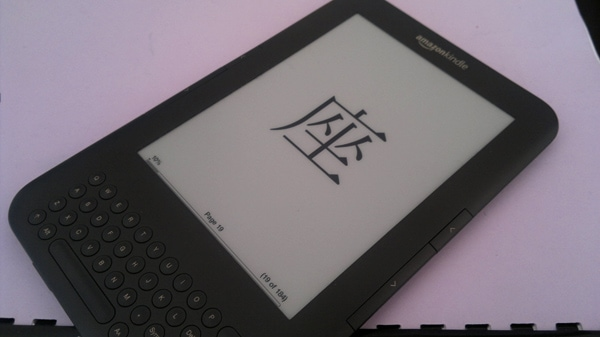 Japanese eBook Distributor Media Do to Launch AI Translator Uncategorized