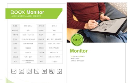 """Leaked Spec Sheet Reveals the Onyx Boox Monitor - 13.3"""" Screen, Android 6.0 Marshmallow, and a 1.8GHz CPU e-Reading Hardware"""