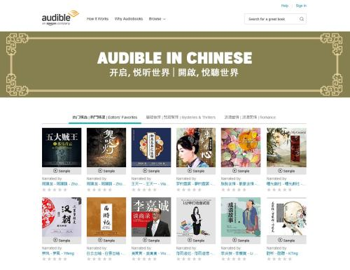 Audible Launches Chinese-Language Site Amazon Audiobook