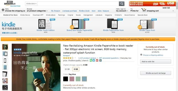 Amazon Launches Green and Purple Kindle Paperwhite Color Options in China e-Reading Hardware Kindle