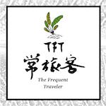 TFT常旅客 台灣|香港|澳門