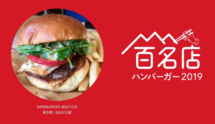 [日本旅遊美食攻略]2019年Tabelog百大漢堡包餐廳名店,必吃必食排行榜推薦 | 常旅客