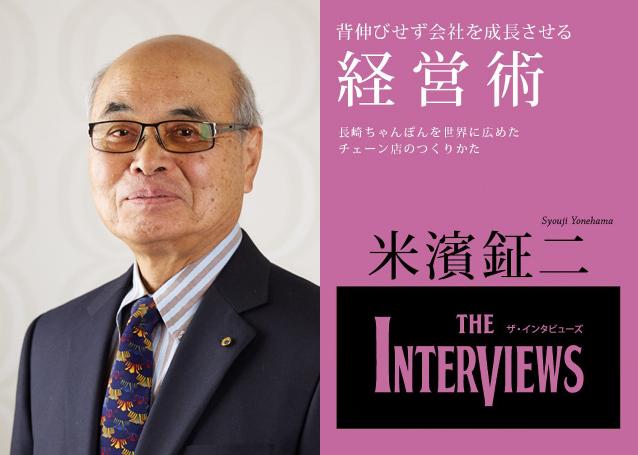 米濱鉦二の本、インタビューズ