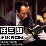 古畑任三郎(ドラマ全シリーズ)1話〜最終回の動画を無料で視聴する方法!