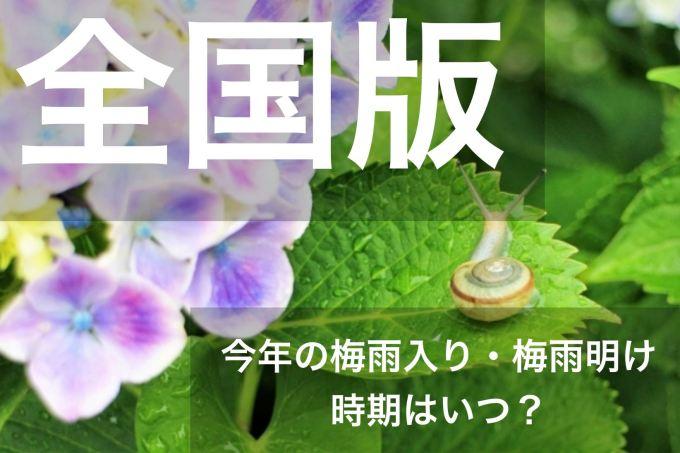 zenkoku-tsuyu