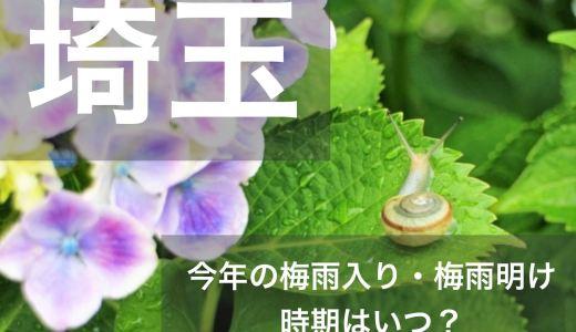 埼玉県(関東地方)2019年の梅雨入りと梅雨明け宣言はいつ?平年の時期や傾向も!