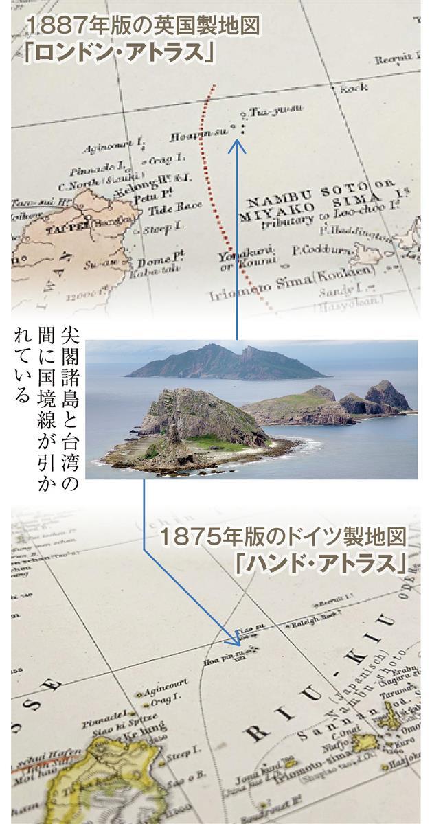 尖閣諸島は日本領土