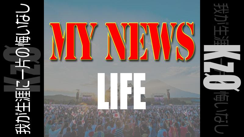 MY NEWS LIFE