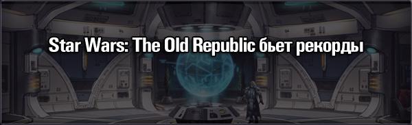 Star Wars: The Old Republic бьет рекорды!