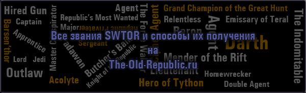 Все звания SWTOR и способы их получения
