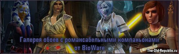 Галерея обоев с романсабельными компаньонами от BioWare