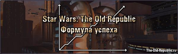 Star Wars: The Old Republic: Формула успеха