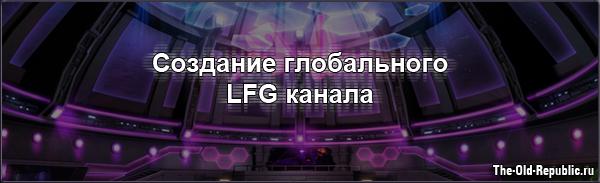 Создание глобального LFG канала