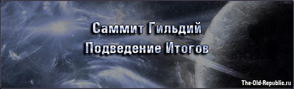 Видео от BioWare: Большие подкасты с Саммита Гильдий