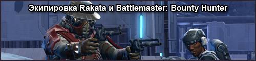 Экипировка Rakata и Battlemaster: Характеристики и Вид (Империя)