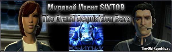 Гайд: Ивент The Grand Acquisition Race