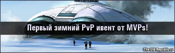 Первый зимний PvP ивент от MVPs!