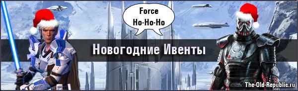 Новогодние Ивенты от гильдии MVPs