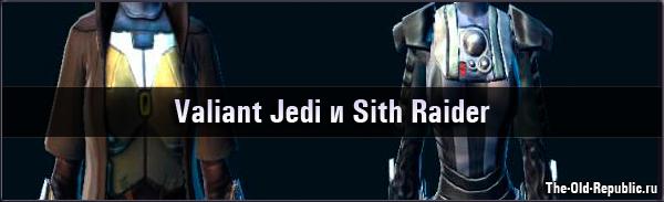 Новые сеты Valiant Jedi и Sith Raider в Cartel Market