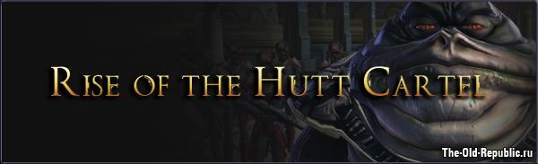 Предзаказ Обновления Rise of the Hutt Cartel. Дата выхода Makeb