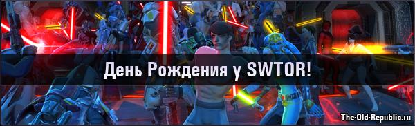 День рождения Star Wars: The Old Republic!