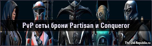 PvP сеты брони Partisan и Conqueror в Обновлении 2.0!