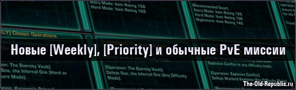 Новые [Weekly], [Priority] и обычные миссии у PvE терминалов