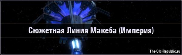 Видео: Сюжетная линия Макеба (Империя)