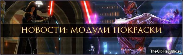 Модули Покраски: Вопросы и Ответы с BioWare