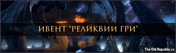 """Ивент """"Реликвии Гри"""" возвращается 21 мая!"""