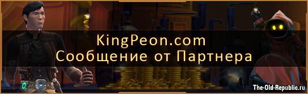 На правах рекламы: Новые предложения от KingPeon!