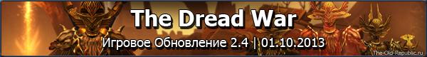 Обновление 2.4: The Dread War