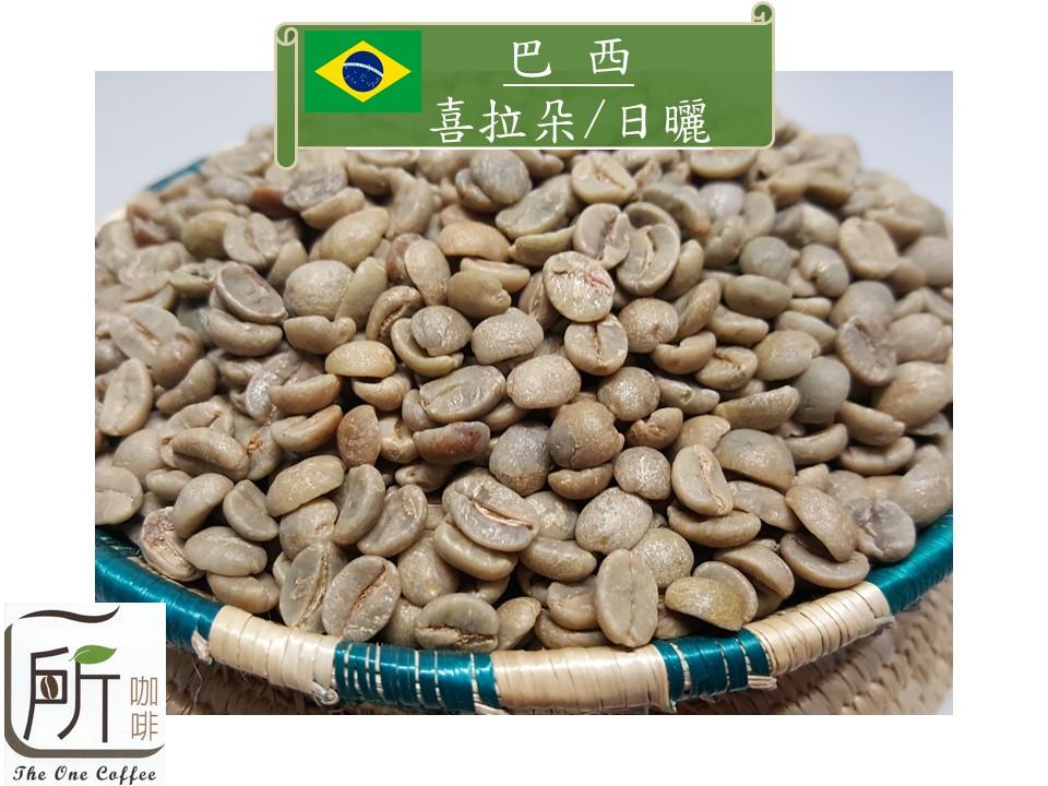 【一所咖啡】BRM01.南美洲 巴西 喜拉朵 金黃日曬 17/18 SS FC單品咖啡生豆零售210元/公斤