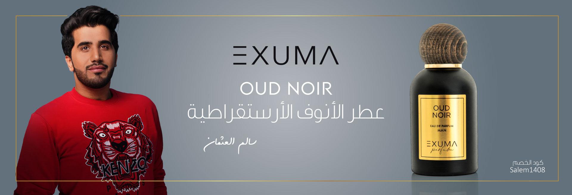 Salem Al Othman 1