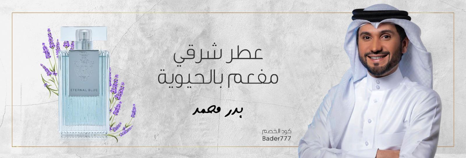 Bader 1