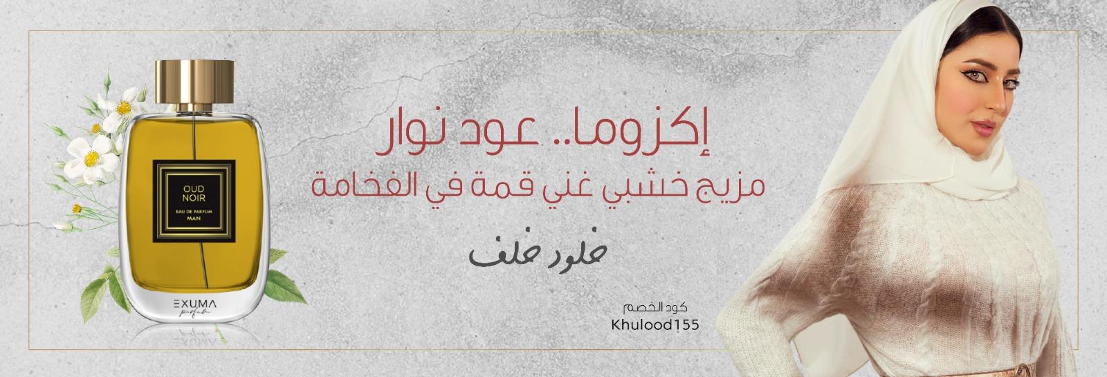 Khulood 1